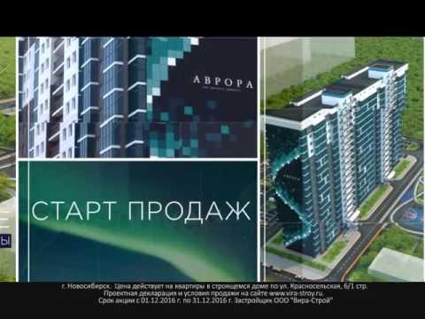 Жилой комплекс «Аврора» Новосибирск от ООО СК «ВИРА-Строй»