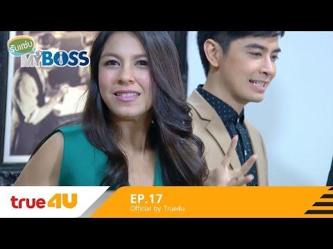 รับแซ่บ MY BOSS ตอนศึกนี้ใหญ่หลวงนัก [Full Episode 17 - Official by True4u]