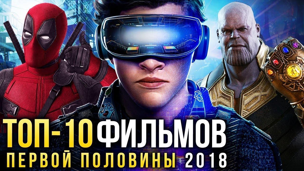 лучшие фильмы 2018 года первое полугодие