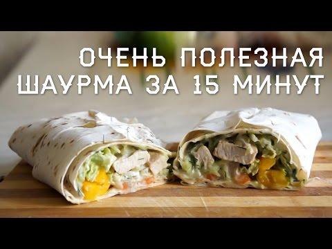 Шаурма в домашних условиях с курицей - рецепт пошаговый с