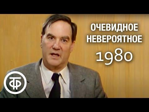 Очевидное - невероятное. Иммунитет. Передача 1 (1980)
