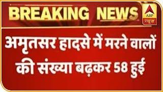 अमृतसर ट्रेन हादसा: पुलिस कमिश्नर ने 58 लोगों के मरने की पुष्टि की   ABP News Hindi