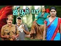 Jee Boom Baa | Tamil Comedy,horror Dubbed Movie | Mukesh, Jagadish | Malayalam To Tamil Dubbed Movie