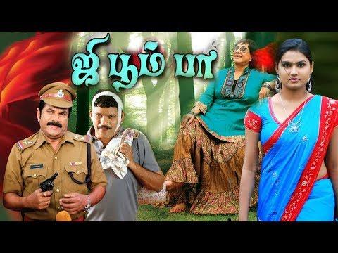 jee-boom-baa-|-tamil-comedy,horror-dubbed-movie-|-mukesh,-jagadish-|-malayalam-to-tamil-dubbed-movie
