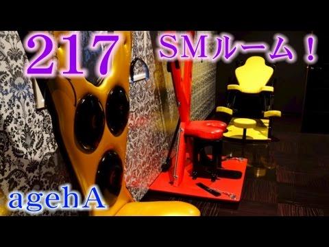 岡山のラブホテル agehA(アゲハ) 217号はSMルーム!