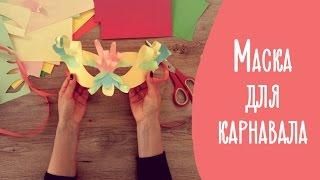 видео Праздничный маскарад для ребенка