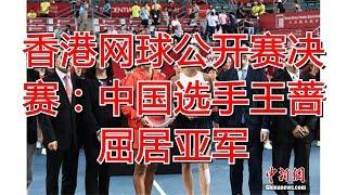 香港网球公开赛决赛:中国选手王蔷屈居亚军