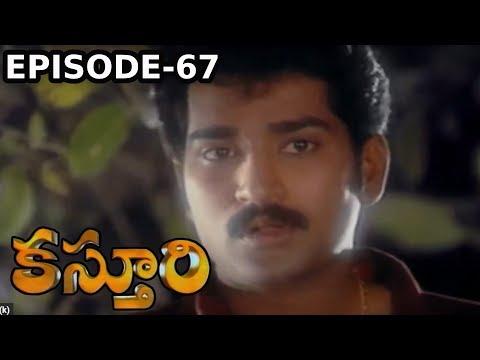 Kasthuri Telugu Serial Episode - 67   Anitha Chowdary, Rajeev Kanakala   Manjula Naidu   LoudSpeaker