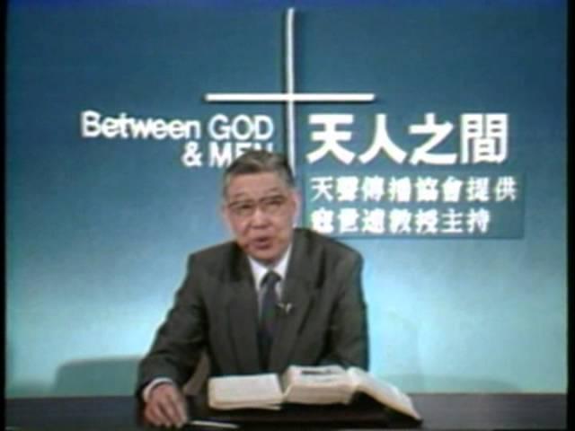 【天人之間】寇世遠系列105_聖經的真理性--第五講:歷史觀點看聖經真理