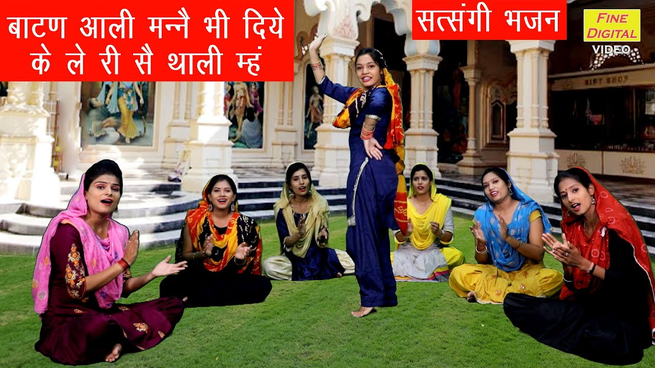🪔बाटण आली मनै भी दिये के ले री सै थाली म्हं - Satsangi Bhajan 2021🪔|| Haryanvi Folk Bhajan