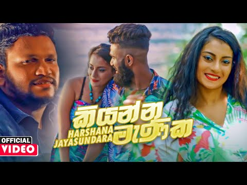 Kiyanna Manika (කියන්න මැණික) - Harshana Jayasundara Official Music Video 2021 | Sinhala Videos 2021