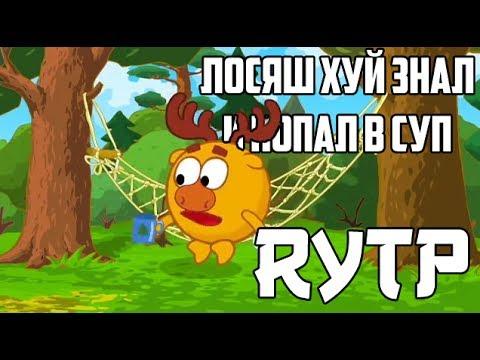 Смешарики / RYTP thumbnail
