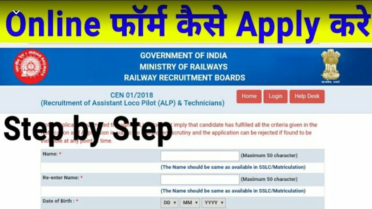 How To Fill Application Form Of Rrb Railway In Hindi 2018 Loco