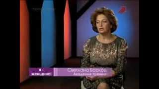 Психология 'Женский тренинг'
