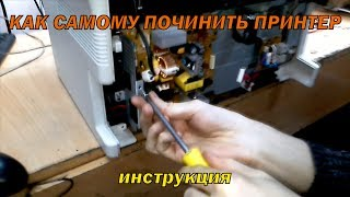 Ремонт принтера: не включается, долго греется, не захватывает бумагу (printer repair)(, 2014-01-30T04:35:43.000Z)