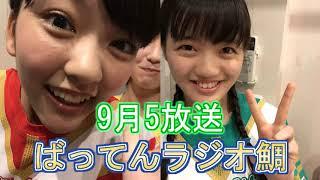 RKBラジオ 22:45ごろから放送されている「ばってん少女隊のばってんラジオたいっ!」 76回目放送.