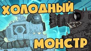 Холодный МОНСТОР - Мультики про танки
