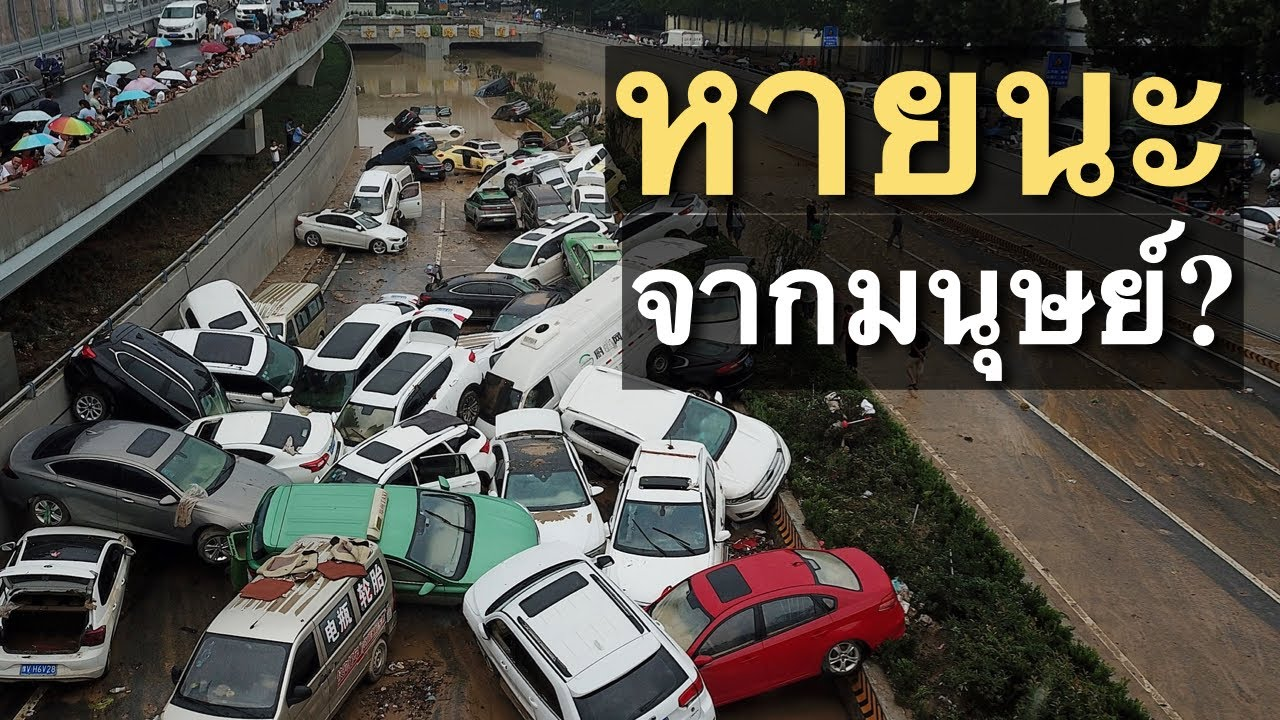 รถติดอยู่ในอุโมงค์ขณะเกิดน้ำท่วม