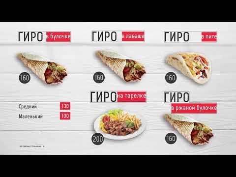 Видео меню для кафе, баров и ресторанов