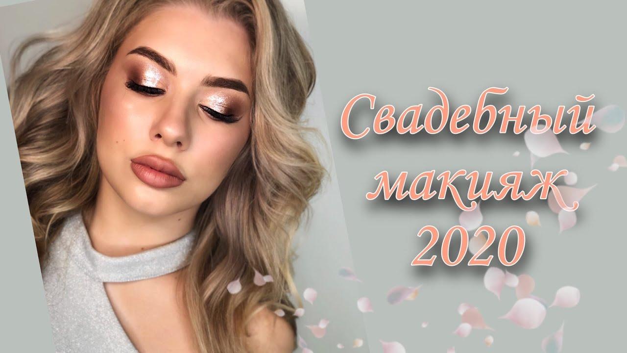 Свадебный макияж 2020. Нежный макияж невесты. Макияж глаз пошагово. Образ невесты 2020.