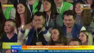 В Ставрополе стартовал всероссийский фестиваль «Студенческая весна»