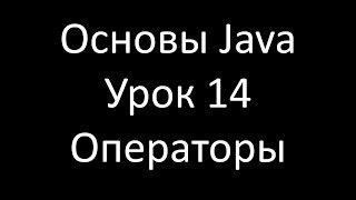 основы Java. Урок 14: Оператор присваивания =