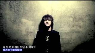 SuperJunior(예성 藝聲) - 너 아니면 안돼 (非你不可) 繁體中韓字幕