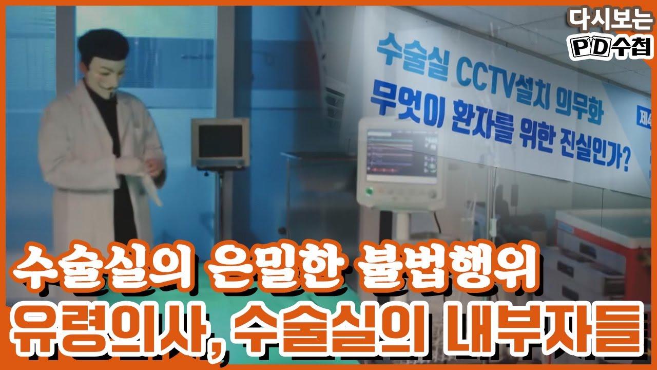 [다시보는 피디수첩] 유령의사, 수술실의 내부자들