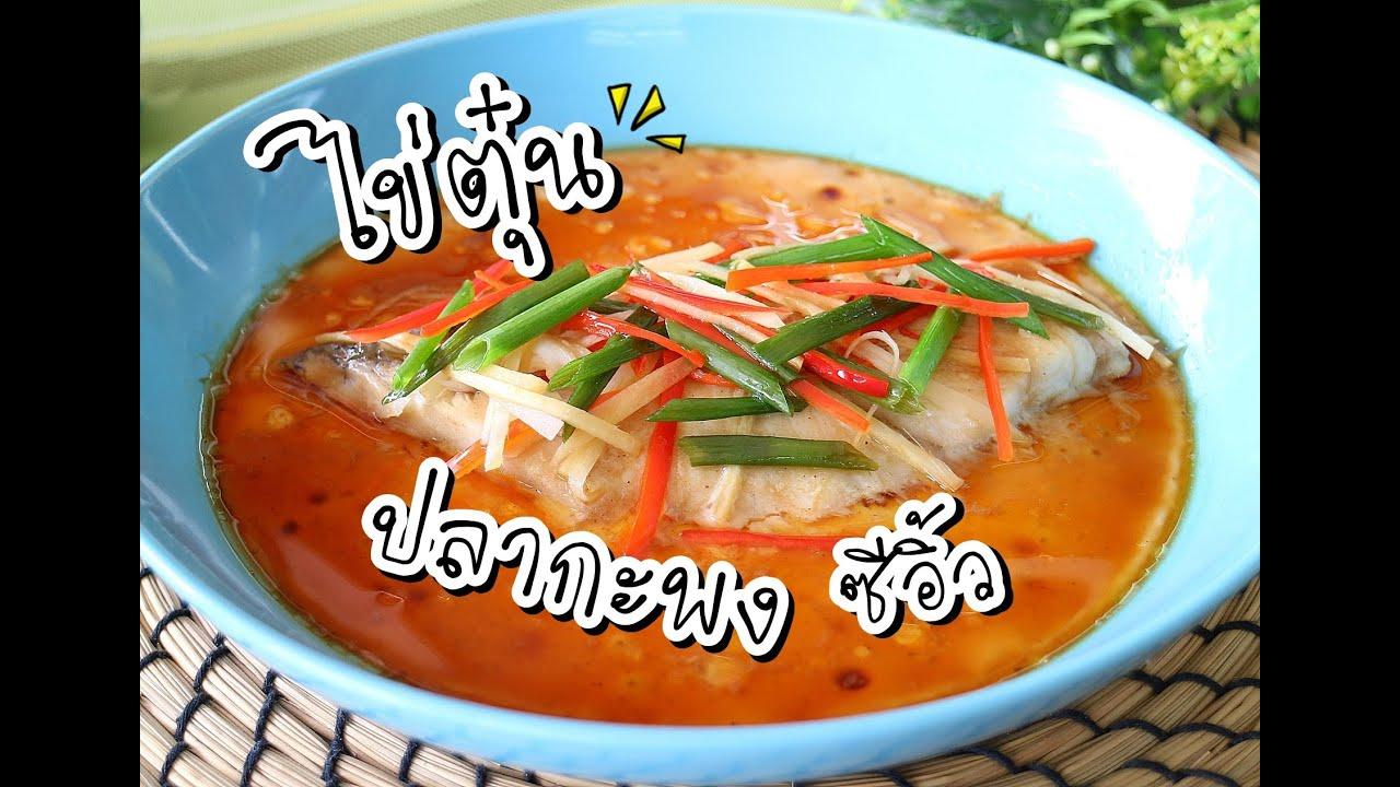 ไข่ตุ๋นปลากะพงซีอิ้ว By สร้างสรรค์เมนูไข่