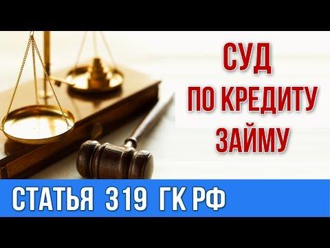 Что делать, если нечем платить кредит. Судебная практика.