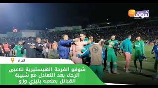 شوفو الفرحة الهيستيرية للاعبي الرجاء بعد التعادل مع شبيبة القبائل بملعبه بتيزي وزو