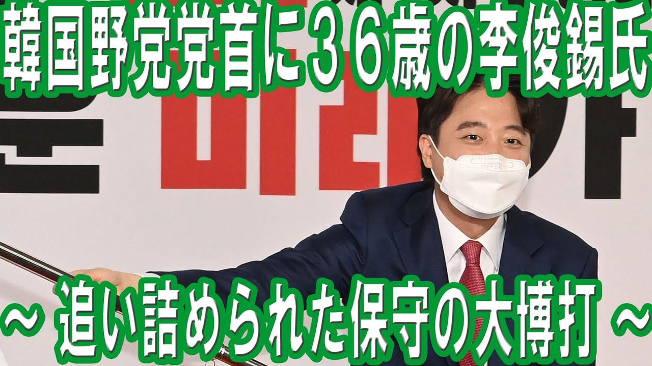 韓国野党党首に36歳の李俊錫氏 ~ 追い詰められた保守の大博打 ~