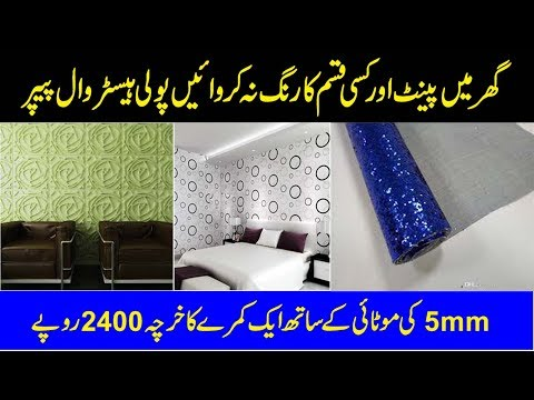 New Technology Wallpaper for home and offices Wooden Texture Colours details inurdu hindi