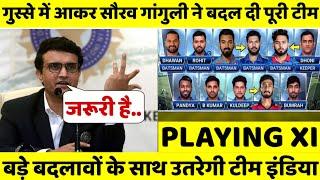 गुस्से में आकर सौरव गांगुली ने बदल दी पूरी टीम, अब इन 11 शेरों के साथ उतरेगी टीम इंडिया