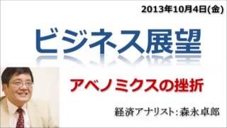 【ビジネス展望】10月4日(金) アベノミクスの挫折 経済アナリスト:森永...