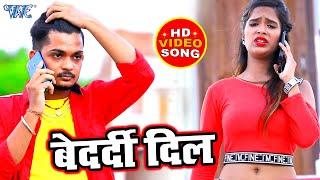 #VIDEO - बेदर्दी दिल | Aniket Raj का नया SAD SONG 2021 | Bedardi Dil | Bhojpuri Sad Song Gaana 2021