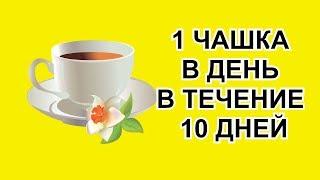 Один Стакан в День Обеспечит Вам Плоский Живот и  Жир Исчезнет за 10 дней