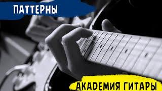 [Необычные арпеджио] - Аккорды B7(Новый урок из серии посвященных обыгрыванию аккордов в контексте арпеджио. Рассматриваются импровизацион..., 2016-01-29T11:52:35.000Z)