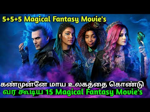 Download Top 15 Best Magical Fantasy All Tamil Dubbed Movies in Tamil | Jillunu oru kathu