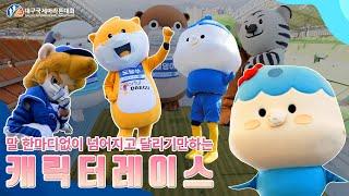 2021 대구국제마라톤대회 대구 대표 캐릭터 참가