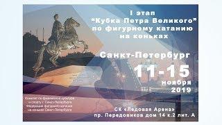Кубок Петра Великого 1 этап г Санкт Петербург 11 ноября 2019 года