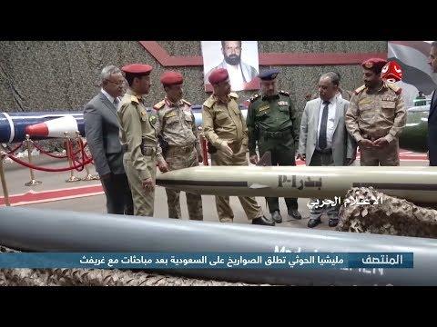 مليشيا الحوثي تطلق الصواريخ على السعودية بعد مباحثات غريفث