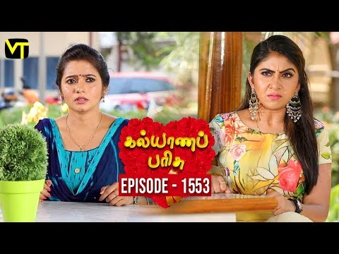 Kalyana Parisu Tamil Serial Latest Full Episode 1553 Telecasted on 12 April 2019 in Sun TV. Kalyana Parisu ft. Arnav, Srithika, Sathya Priya, Vanitha Krishna Chandiran, Androos Jessudas, Metti Oli Shanthi, Issac varkees, Mona Bethra, Karthick Harshitha, Birla Bose, Kavya Varshini in lead roles. Directed by P Selvam, Produced by Vision Time. Subscribe for the latest Episodes - http://bit.ly/SubscribeVT  Click here to watch :   Kalyana Parisu Episode 1553 - https://youtu.be/6KppLRVxXK4  Kalyana Parisu Episode 1552 https://youtu.be/b77wwNyDqDE  Kalyana Parisu Episode 1551 https://youtu.be/EcVSycGjIMQ  Kalyana Parisu Episode 1549 -https://youtu.be/wtAYwThn2PQ  Kalyana Parisu Episode 1548 -https://youtu.be/Vhz9JaZMqSE  Kalyana Parisu Episode 1547 - https://youtu.be/RxSlfPvG-54  Kalyana Parisu Episode 1546 - https://youtu.be/aC5ob4ZOtpw  Kalyana Parisu Episode 1545 - https://youtu.be/sH7EV5zYcqQ  Kalyana Parisu Episode 1544 - https://youtu.be/QeMsTvGQcsM   For More Updates:- Like us on - https://www.facebook.com/visiontimeindia Subscribe - http://bit.ly/SubscribeVT