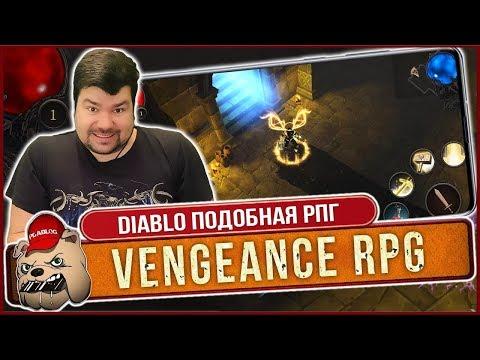 🔥DIABLO подобная РПГ / Vengeance RPG на Андроид