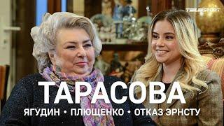 Татьяна Тарасова любовь к Ягудину Плющенко кто в фигурке тряпка отказ Эрнсту Nice Ice Baby