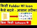How to change folder icon in hindi | Smart Technology gyan