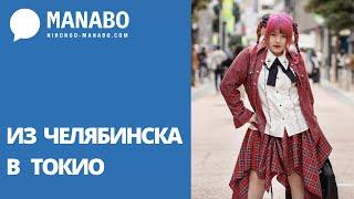 Из Челябинска в Токио. Интервью с Екатериной, выпускницей школы JTIS