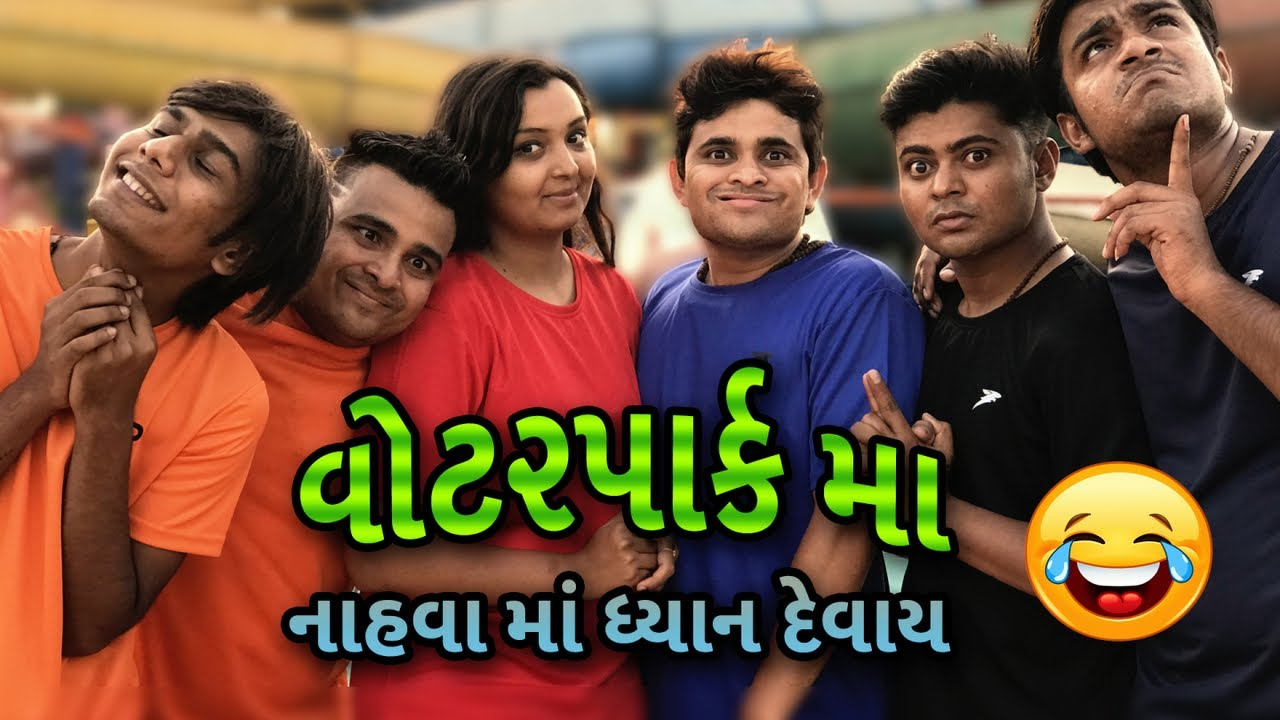 jigli khajur comedy video - Khajurbhai in waterpark - nitin jani