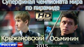 Крыжановский - Осьминин. Суперфинал ЧМ по троеборью. HD/Спорт