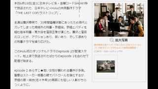「ラストコップ」第2話配信、佐々木希が縛られて… ザテレビジョン 2015...
